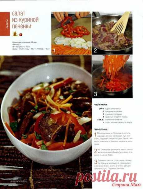La ensalada de gallina pechenki - el Mundo de los libros culinarios y las revistas. - el país de las Mamás