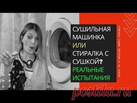 Сушильная машина или стиральная с функцией сушки, что лучше?