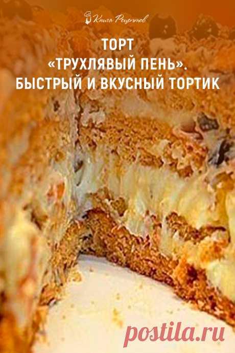 Торт «Трухлявый пень». Быстрый и вкусный тортик