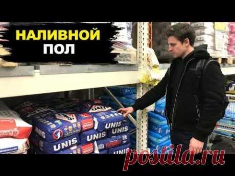 НЕ Покупай Наливной Пол Пока Не Посмотришь ЭТО!!!