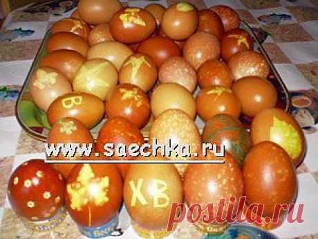 Как покрасить яйца на Пасху с рисунком | рецепты на Saechka.Ru
