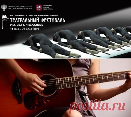 2019 - ГОД ТЕАТРА В РОССИИ 🎭