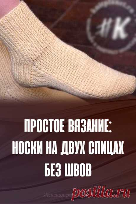 Простое вязание: носки на двух спицах без швов