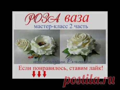 21. Роза ваза Мастер-класс 2 часть - YouTube