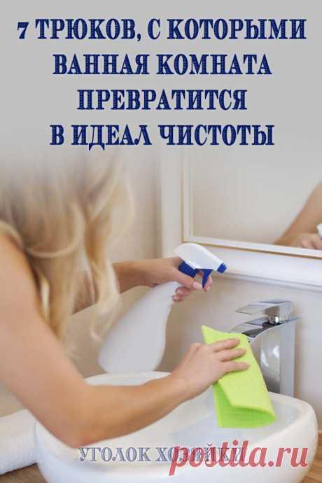Для облегчения и ускорения процесса уборки существуют простые, но очень нужные хитрости, причем практически без химических средств.
