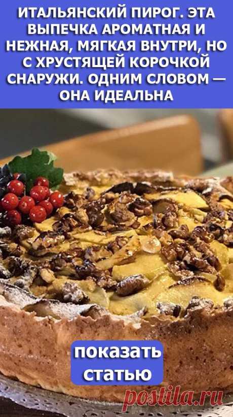 СМОТРИТЕ: Итальянский пирог. Эта выпечка ароматная и нежная, мягкая внутри, но с хрустящей корочкой снаружи. Одним словом — она идеальна.