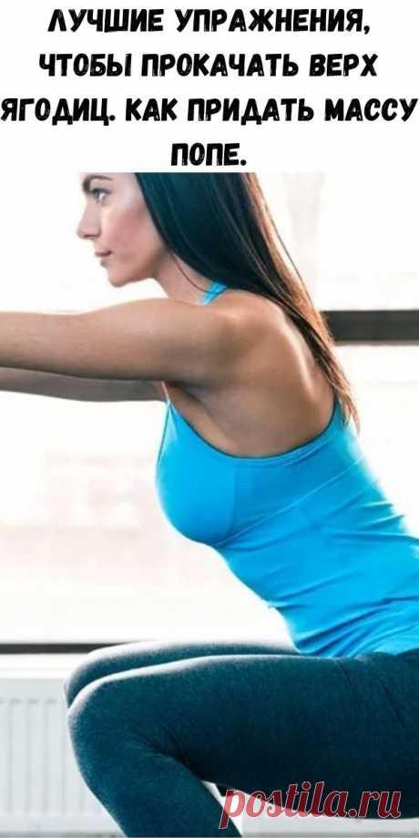 Лучшие упражнения, чтобы прокачать верх ягодиц. Как придать массу попе. - Советы для женщин