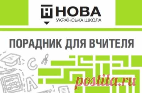Нова українська школа: порадник для вчителя – Освіта.UA