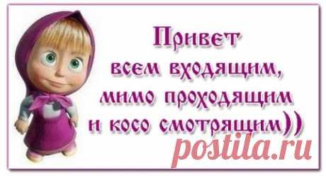 ПРИВЕТ ВСЕМ...улыбнёмся со мной)))))))