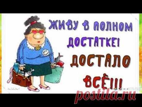 ПРИКОЛЬЧИКИ С ЮМОРОМ И ФРАЗАМИ !