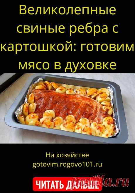 Великолепные свиные ребра с картошкой: готовим мясо в духовке