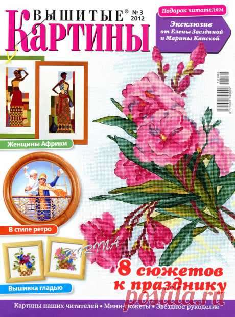 The embroidered pictures No. 3 2012 - the Embroidery (miscellaneous) - Magazines on needlework - the Country of needlework