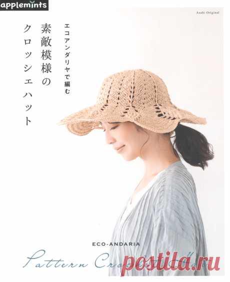 Головные уборы крючком. Asahi Original - Pattern Crochet Hat 2020