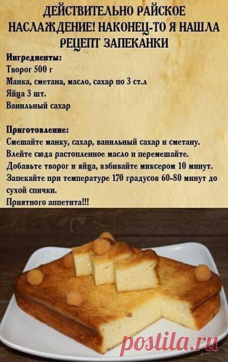 Рецепт прелестной запеканки!