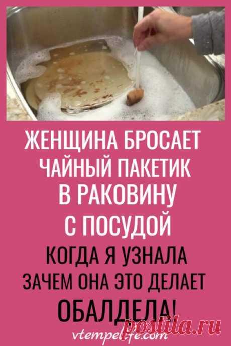 Женщина бросает чайный пакетик в раковину с посудой. Когда я узнала, зачем она это делает — обалдела! | В темпе жизни