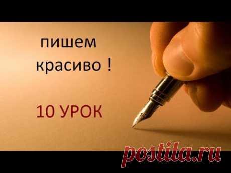 Как улучшить свой почерк самостоятельно! УРОК 10//Useful tips