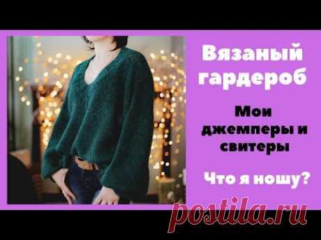 Вязаный женский гардероб. Мои джемперы и свитеры. Часть 1.