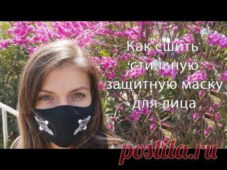 Как сшить стильную защитную маску для лица? выкройка
