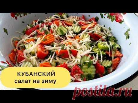 Овощной салат на зиму! Зимой будете жалеть что приготовили мало! 100 % проверенный рецепт. Кубанский Рецепт проверен годами!
