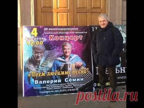 ВАЛЕРИЙ СЁМИН. Фильм о концерте В. Сёмина в Челябинске 4 февраля 2018 г.