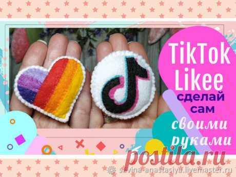 TikTok и Likee значок своими руками из фетра | Журнал Ярмарки Мастеров