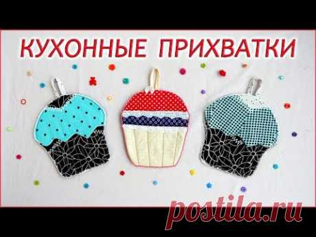 DIY. Как сшить кухонные прихватки кексы или пироженки из лоскутов. patchwork, kitchen gloves