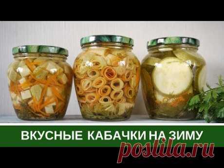Маринованные Кабачки на Зиму 🥒 Хрустящие Вкусные 🥒 Три Рецепта в Одном