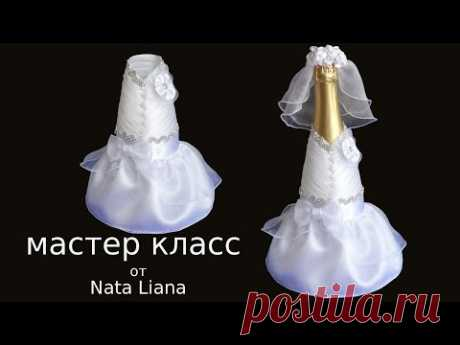 """Декор бутылки шампанского на свадьбу.""""Невеста"""" /How to decorate bottle for wedding."""