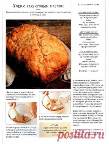 Хлеб с арахисовым маслом