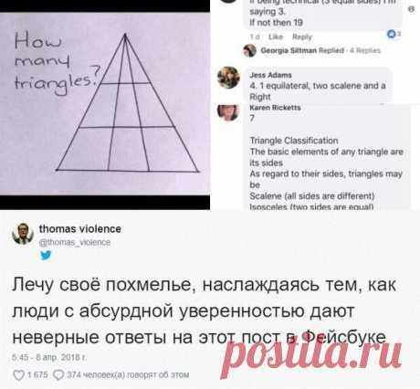 Эта лёгкая задачка требовала всего лишь найти количество треугольников. Пользователи Интернет не справились - Страна Полезных Советов - медиаплатформа МирТесен Поделиться на Facebook Pinterest ВКонтакте Twitter Одноклассники Не так давно в социальной сети «Твиттер» набрал вирусную популярность пост одного из пользователей. Суть его была проста: парень выложил обычную, казалось бы, задачку на внимательность, с которой может справиться каждый ребёнок....