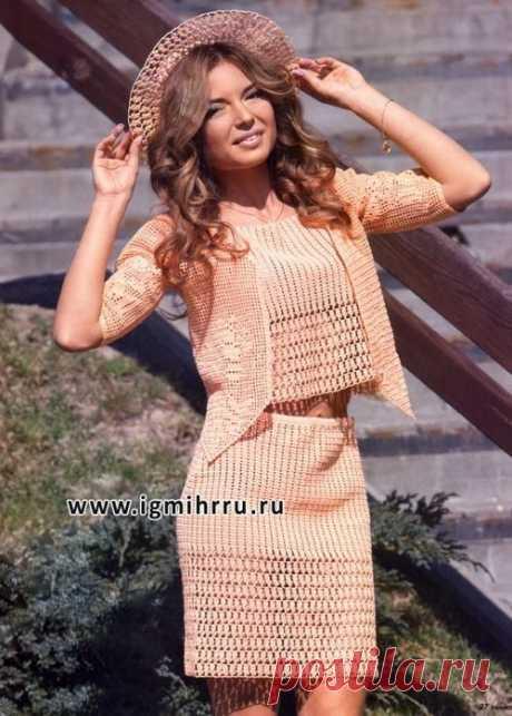 Романтичный стиль. Летний костюм персикового цвета (Вязание крючком) – Журнал Вдохновение Рукодельницы