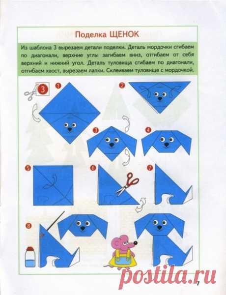 Оригами с малышами