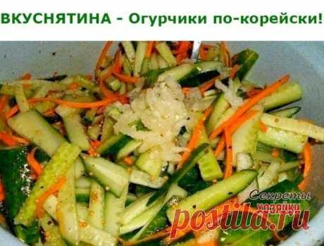 ВКУСНЯТИНА - Огурчики по-корейски!  Ингредиенты:    4 кг огурцов    1 кг морковки   1 стакан сахара   1 стакан уксуса   1 стакан растительного масла   100 гр. соли   2 столовые ложки чеснока, пропущеного через чеснокодавку   1 столовая ложка красного молотого перца.  Приготовление:  1. Морковь очищаем и трем на крупной терке, 2. огурчики моем, обрезаем кончики и режем на 4 части, а потом еще на 2 части (получается 8 кусочков с одного огурца), 3.смешиваем порезаные огурцы и...