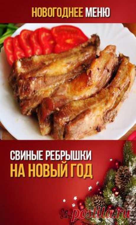 Отличное горячее блюдо для Нового года #новыйгод #новыйгодменю #рецептыновыйгод #свинина