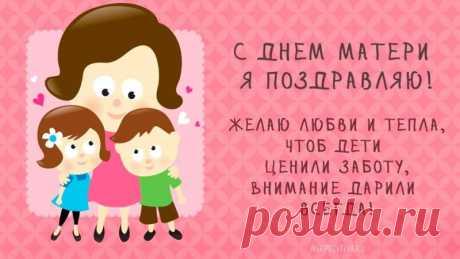 С Днем Матери: самые красивые поздравления и стихи с картинками