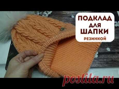 ПОДКЛАД для шапки резинкой 1*1