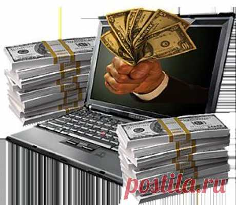 Здесь Деньги !Проверенно!!!ЗАПОЛНИ ПРОСТУЮ ФОРМУ И УЗНАЙ  КАК НАЧАТЬ ЗАРАБАТОВАТЬ                 $ 1000 УЖЕ НА 3 МЕСЯЦ РАБОТЫ