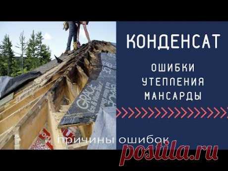 Конденсат на крыше, неправильная пароизоляция, как запороть утепление крыши