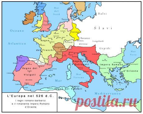 Что такое «варварские королевства» Европы, откуда произошли слова «король» и «ломбард»? | ЭтноФил | Яндекс Дзен