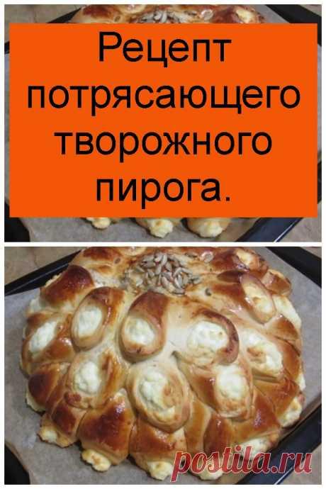 Рецепт потрясающего творожного пирога.