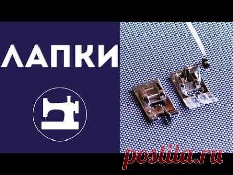 Как подобрать лапки для швейной машины
