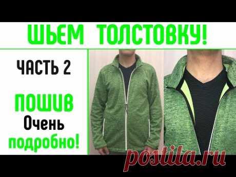 (5) Шьем толстовку на любой размер - Часть 2 Пошив толстовки. #выкройкатолстовки #шитьтолстовку - YouTube