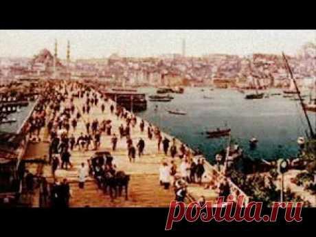 Александр О'Шеннон   Истамбул Константинополь