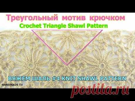ТРЕУГОЛЬНЫЙ МОТИВ КРЮЧКОМ #4 Crochet Triangle Showl Pattern