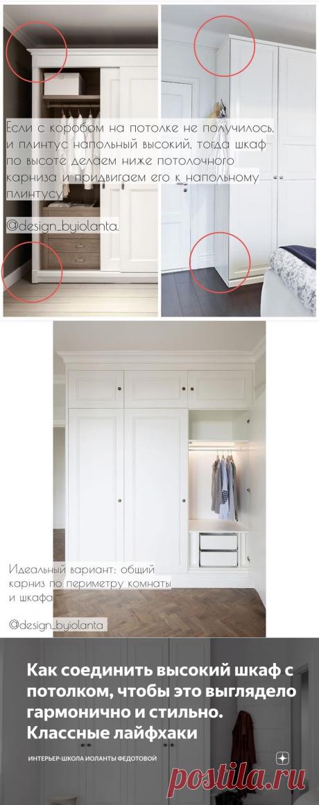 Как соединить высокий шкаф с потолком, чтобы это выглядело гармонично и стильно. Классные лайфхаки | Интерьер-школа Иоланты Федотовой | Яндекс Дзен