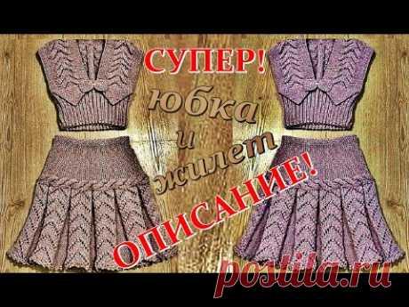 СУПЕР! Юбка и жилет, вязание спицами. Достойный костюмчик для девочки. SUPER Skirt and vest knitting