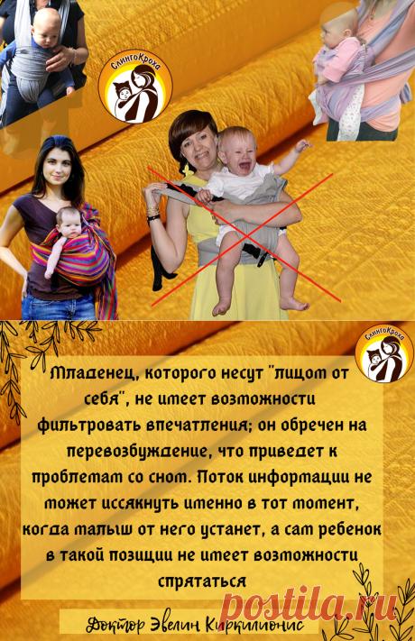 Как правильно носить ребёнка в слинге, лицом от себя | СлингоКроха | Яндекс Дзен