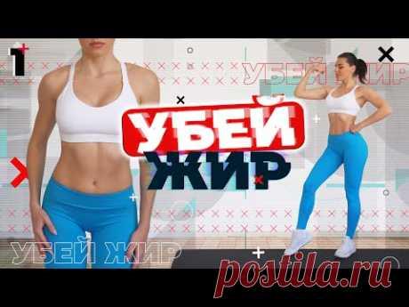 УБЕЙ ЖИР 1 Тренировки Для Похудения ДОМА - YouTube