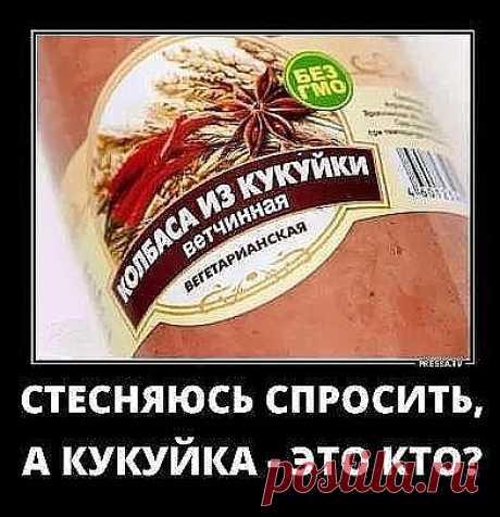 Русская колбаса