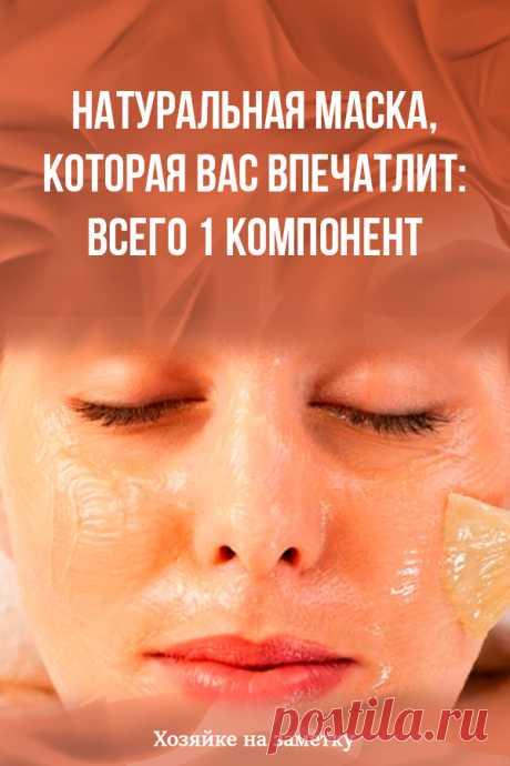 Натуральная маска, которая вас впечатлит: всего 1 компонент